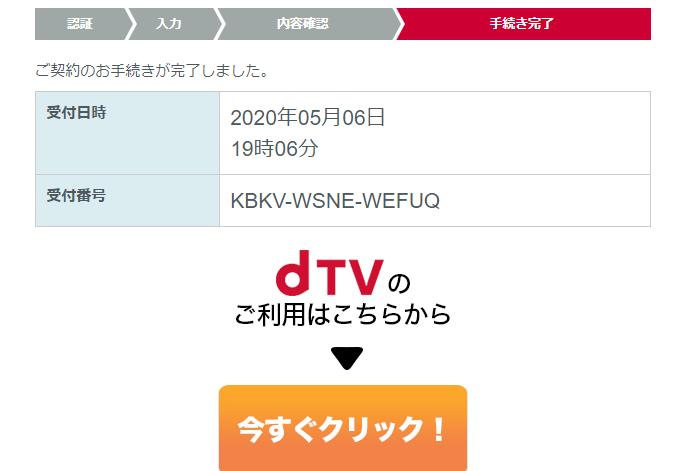 月額500円の動画配信 dTVに登録 | 体験談