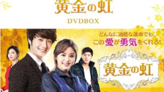 韓国ドラマ 黄金の虹 感動のサクセスラブストーリー