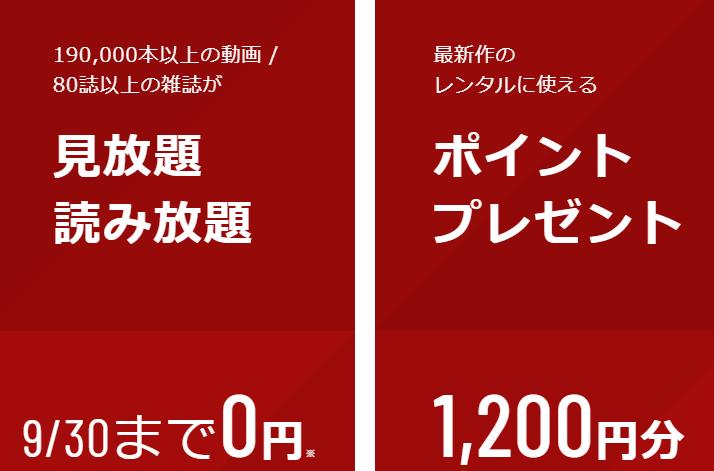 マクドナルド公式アプリからU-NEXT登録で9月30日まで無料&1200ポイント