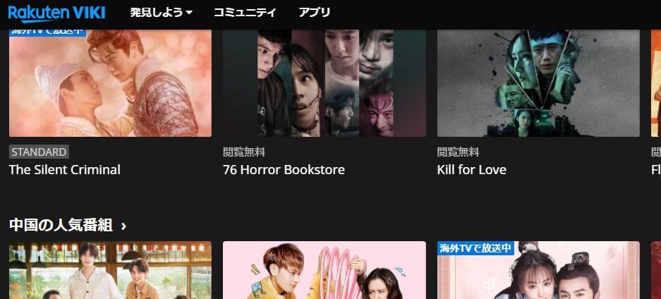 【女神降臨】楽天Vikiで韓国ドラマを無料で観る方法!VPNダウンロードやり方